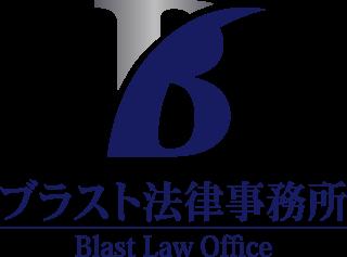 ブラスト法律事務所